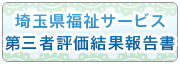 埼玉県福祉サービス第三者評価結果報告書