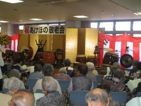 2009 敬老会