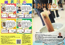 広報誌あけぼの18号
