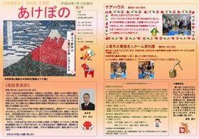 広報誌あけぼの2号