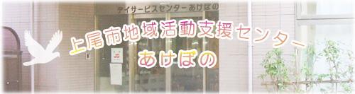 上尾市地域活動支援センター