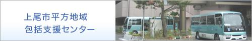 上尾市平方地域包括支援センター